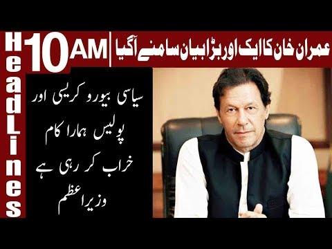 Imran khan Announced Big News About Police   Headlines 10 AM   21 October 2018   Express News