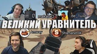Великий уравнитель | MakataO сквад с Shamanenok, De_1uxe и Amway921
