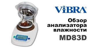 Анализаторы влажности ViBRA MD