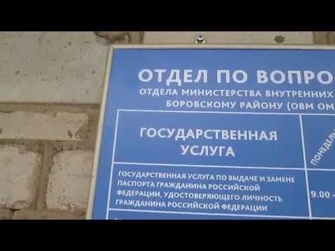 Время работы паспортного стола в Балабаново