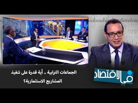 العرب اليوم - قدرات الجماعات الترابية على تنفيذ المشاريع الاستثمارية وتدبير شؤونها
