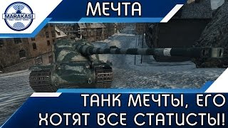 ТАНК МЕЧТЫ, ЕГО ХОТЯТ ВСЕ СТАТИСТЫ! ОН УНИКАЛЕН! World of Tanks