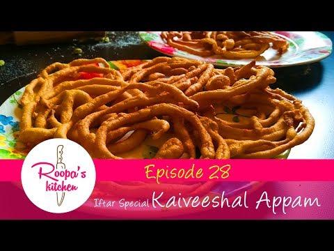 Kaiveeshal Appam || Egg Jalebi ||കൈവീശൽ അപ്പം || Iftar Special Ep:- 28
