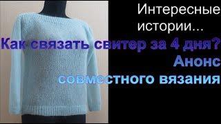 Как связать свитер за 4 дня?