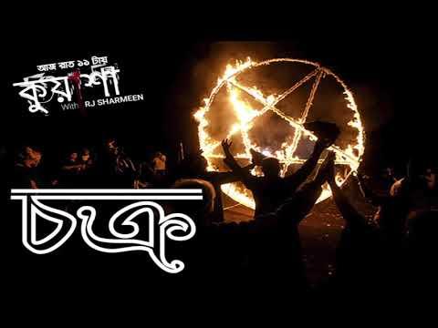 Kuasha | Punorjonmo | Rj Sharmeen | ABC Radio 89 2 FM - ABC