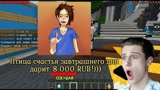 РЕАКЦИЯ НА ТОП ДОНАТ ! ЗАДОНАТИЛИ 8000 рублей НА СТРИМЕ ! Кореш майнкрафт топ донатов стрим