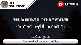 แปลเพลง Hope - The Chainsmokers ft. Winona Oak