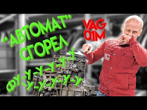 Фото к видео: Сгорел на работе! Какие еще неприятности случаются с автоматом Фольксваген 01M?