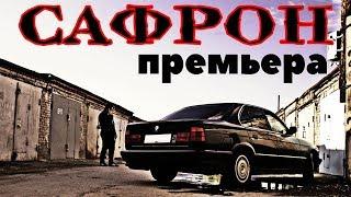 САФРОН 2018 Русские детективы 2018 премьера новинка, фильмы 2018 HD