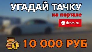 Угадай тачку на портале DROM.RU. Приз 10 000 руб.