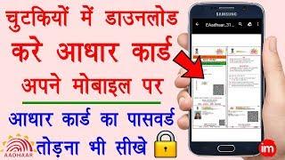 How to Download Aadhar Card 2019 - आधार कार्ड डाउनलोड करने का नया तरीका जल्दी से सीख लो - Download this Video in MP3, M4A, WEBM, MP4, 3GP