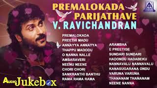 Premalokada Parijathave V. Ravichandran   Super Hit Kannada Songs of Crazy Star V. Ravichandran