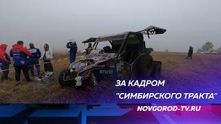 Новгородское телевидение расскажет о том, что происходило за кадром «Симбирского тракта»