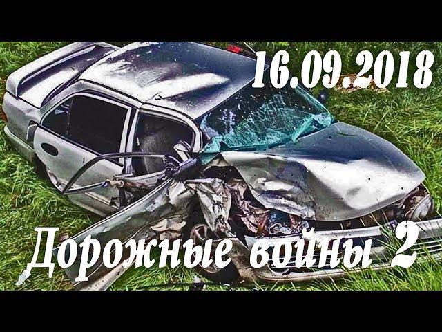 Обзор аварий. Дорожные войны 2. Народный канал из Иваново 16.09.2018