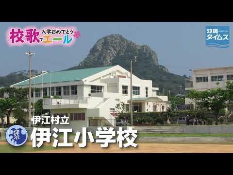 伊江村立伊江小学校【校歌でエール2021・入学おめでとう】