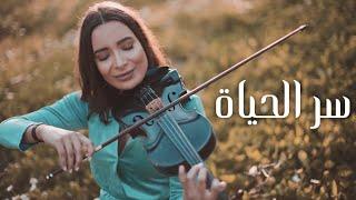 تحميل اغاني مجانا عزف كمان أغنية سر الحياة - جويل سعادة ( حصرياً ) | 2020