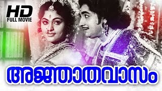 Ajnathavasam  Malayalam Full Movie | Evergreen Malayalam Full Movie | Prem Nazir | Vijaya Sree