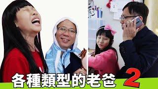 (搞笑 狀況劇) 各種類型的老爸 2/爆笑父親劇場 [蕾蕾TV]