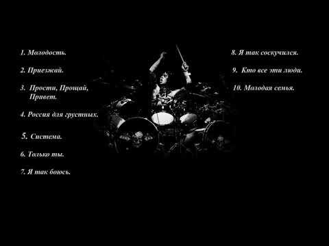 Сборник песен панк-группы Порнофильмы.
