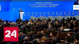 Открытие Международной конференции по безопасности. Полное видео