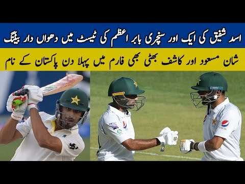 Pakistan vs Australia second practice match Day 1 || Asad Shafiq Babar Azam And Shan  Great Batting