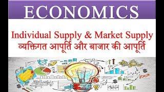INDIVIDUAL SUPPLY AND MARKET SUPPLY | व्यक्तिगत आपूर्ति और बाजार की आपूर्ति | ECONOMICS VIDEOS