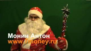 С Новым годом, 7money.ru