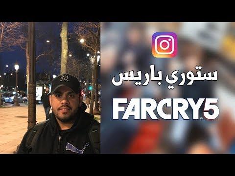 FarCry 5 ???????? ستوري باريس