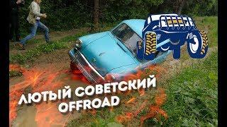 Лютый оффроуд по советский. Москвич 410 внедорожный зверь. Offroad.