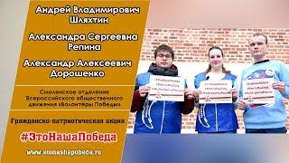 Волонтёры Победы приглашают к участию в гражданско-патриотической акции «#ЭтоНашаПобеда» (видео)