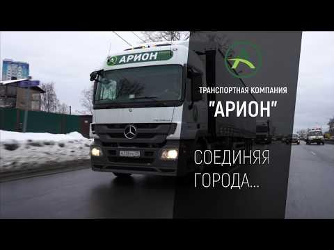 Доставка грузов по России - Транспортная компания АРИОН