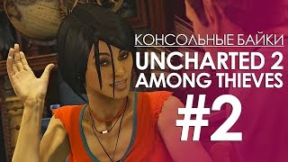 Консольные Байки. Uncharted 2: Among Thieves #2