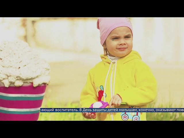 День защиты детей отметили в Доме ребёнка