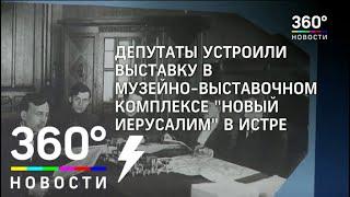 Московской областной Думе исполнилось 25 лет