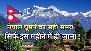 नेपाल घूमने का सही समय | Best Time To Visit In Nepal