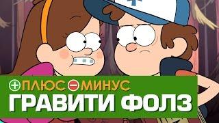 Плюсы и Минусы ГРАВИТИ ФОЛЗ