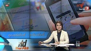 ที่นี่ Thai PBS - ที่นี่ Thai PBS : เรียกเเท็กซี่ผ่านแอพพลิเคชั่น อูเบอร์และแกร็บ (18 พ.ค. 59)