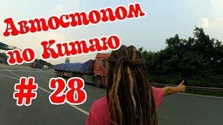 Vlog #28 Автостопим в Китае | Дорога в Наннин | China hitchiking | Nanning