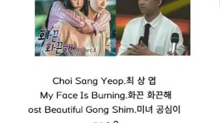 Choi Sang Yeop-My Face is Burning (화끈화끈해) Han.Rom.Eng lyrics ost Beautiful Gong Shim (미녀 공심이) part 3