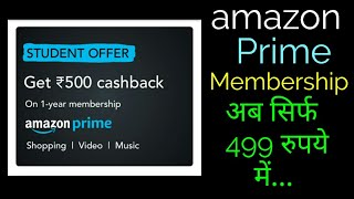 Get amazon Prime membership @499   Amazon Student Offer   Offer Expired
