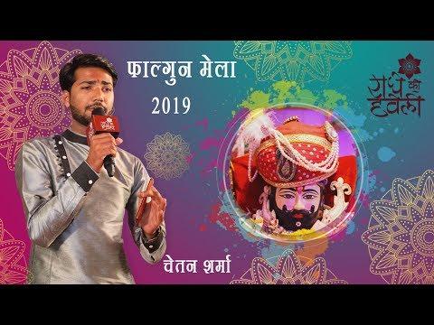 फागणिये मे बाबो | Khatu Shyam Falgun mela bhajan 2019 || by Chetan Sharma