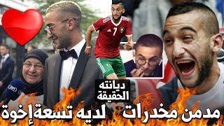 حقائق لا تعرفها عن فخر العرب حكيم زياش | قاهر رونالدو و ريال مدريد
