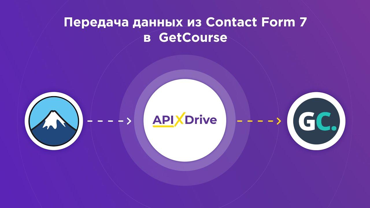 Как настроить выгрузку данных из ContactForm7 в GetCourse?