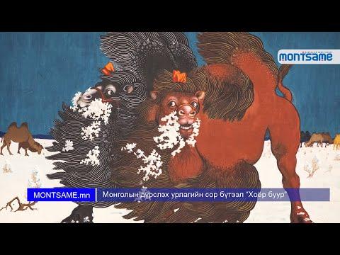 """Монголын дүрслэх урлагийн сор бүтээл """"Хоёр буур"""""""