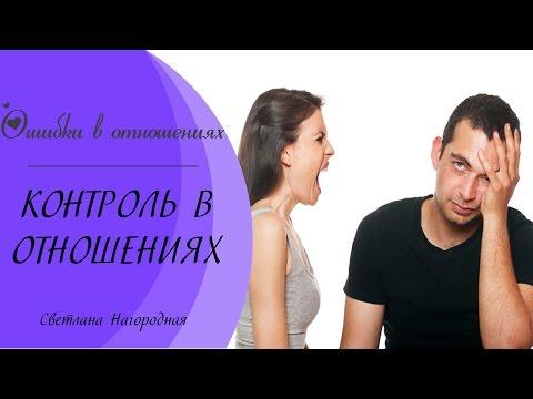 Ошибки в отношениях: Ревность, недоверие и контроль в отношениях