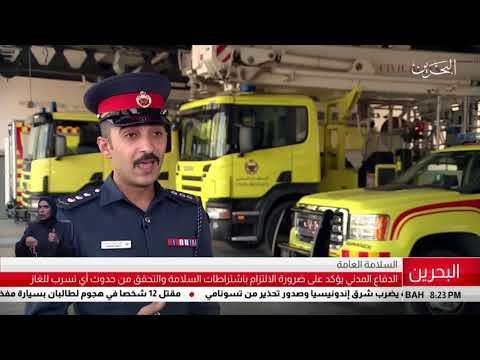الدفاع المدني يؤكد على ضرورة الالتزام بشراطات السلامة والتحقق من حدوث أي تسرب غاز 8/7/2019