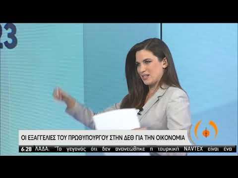 Οι 12 οικονομικές εξαγγελίες του Πρωθυπουργού στη ΔΕΘ   14/09/2020   ΕΡΤ