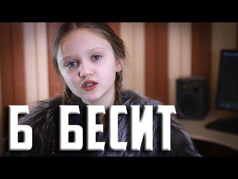 Б БЕСИТ  |  Ксения Левчик  |  cover Mary Senn  ( Мари Сенн )