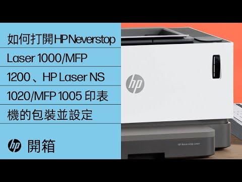如何打開 HP Neverstop Laser 1000、MFP 1200 與 HP Laser NS 1020、MFP 1005 印表機系列的包裝並設定