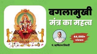 बगलामुखी मंत्र  का महत्व (Importance of Baglamukhi Mantra) / Navratra 2020 / Vedic Rishi